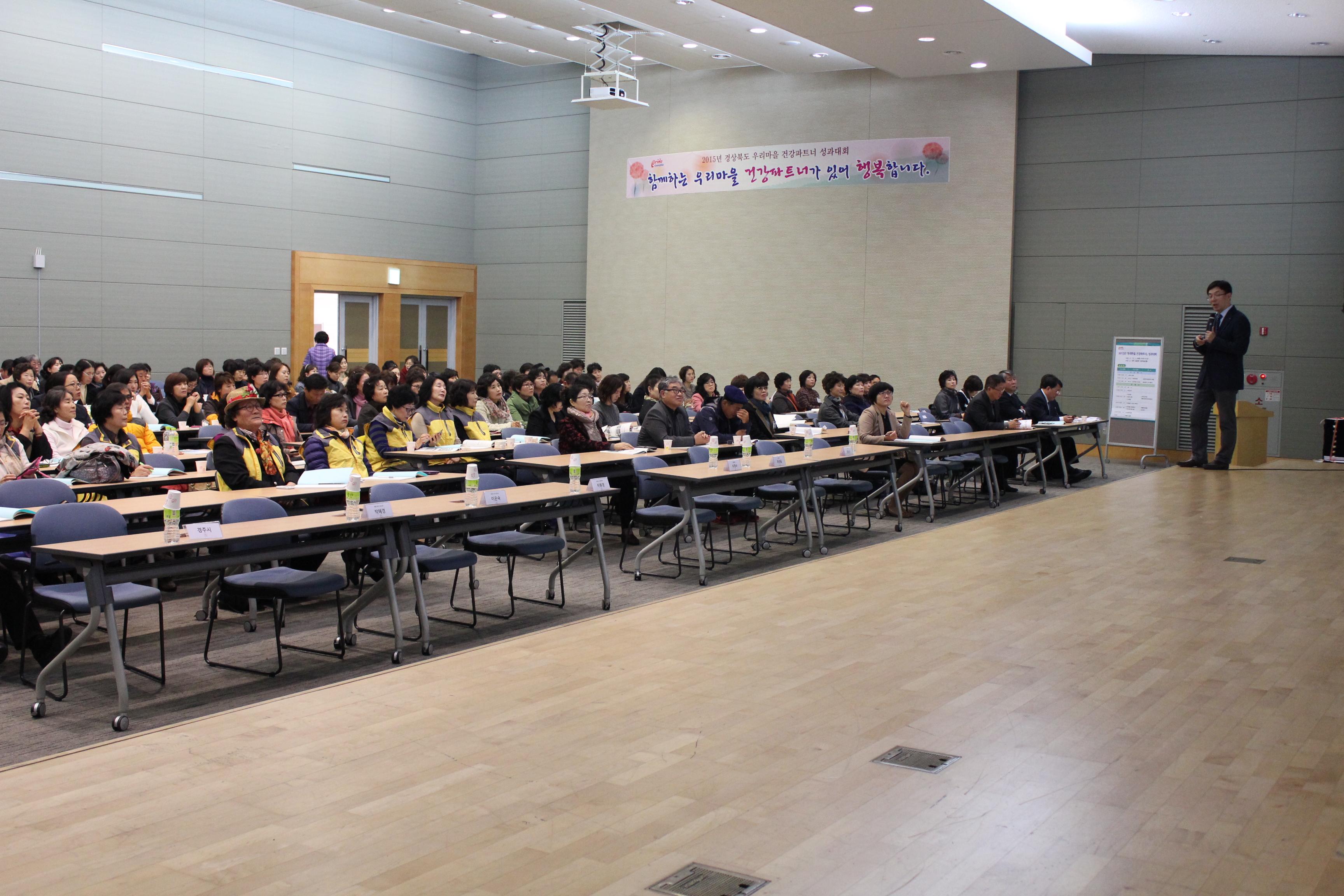 2015년 우리마을 건강파트너 성과대회(경주 드림센터) Ⅰ