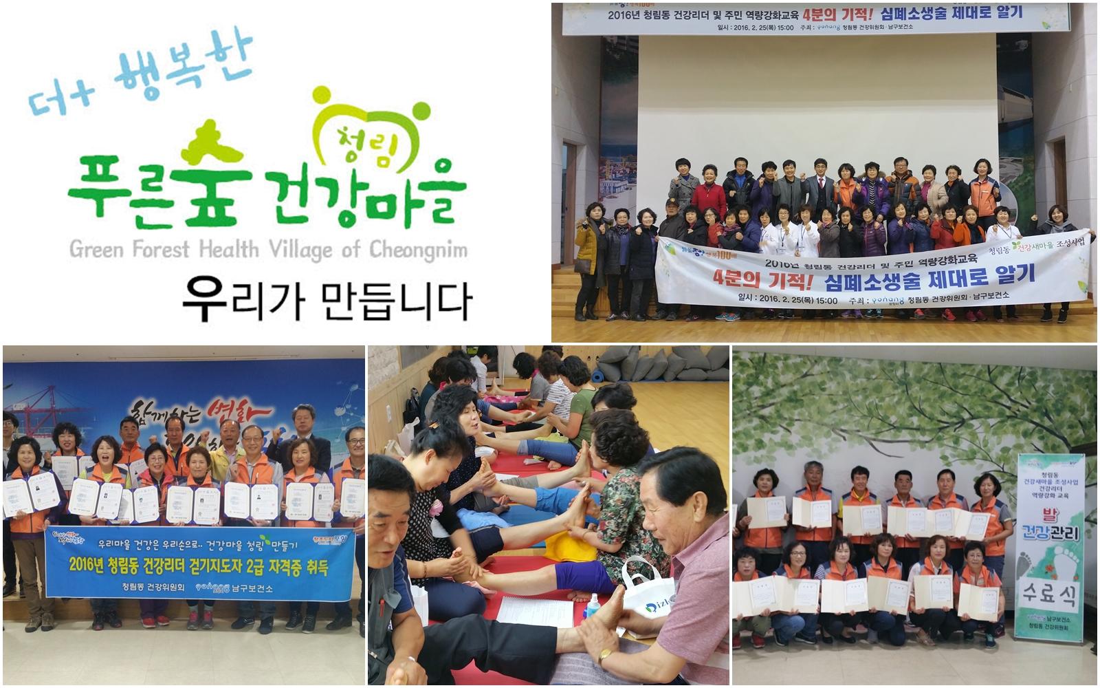 청림동 건강새마을 조성사업 관련 활동 사진
