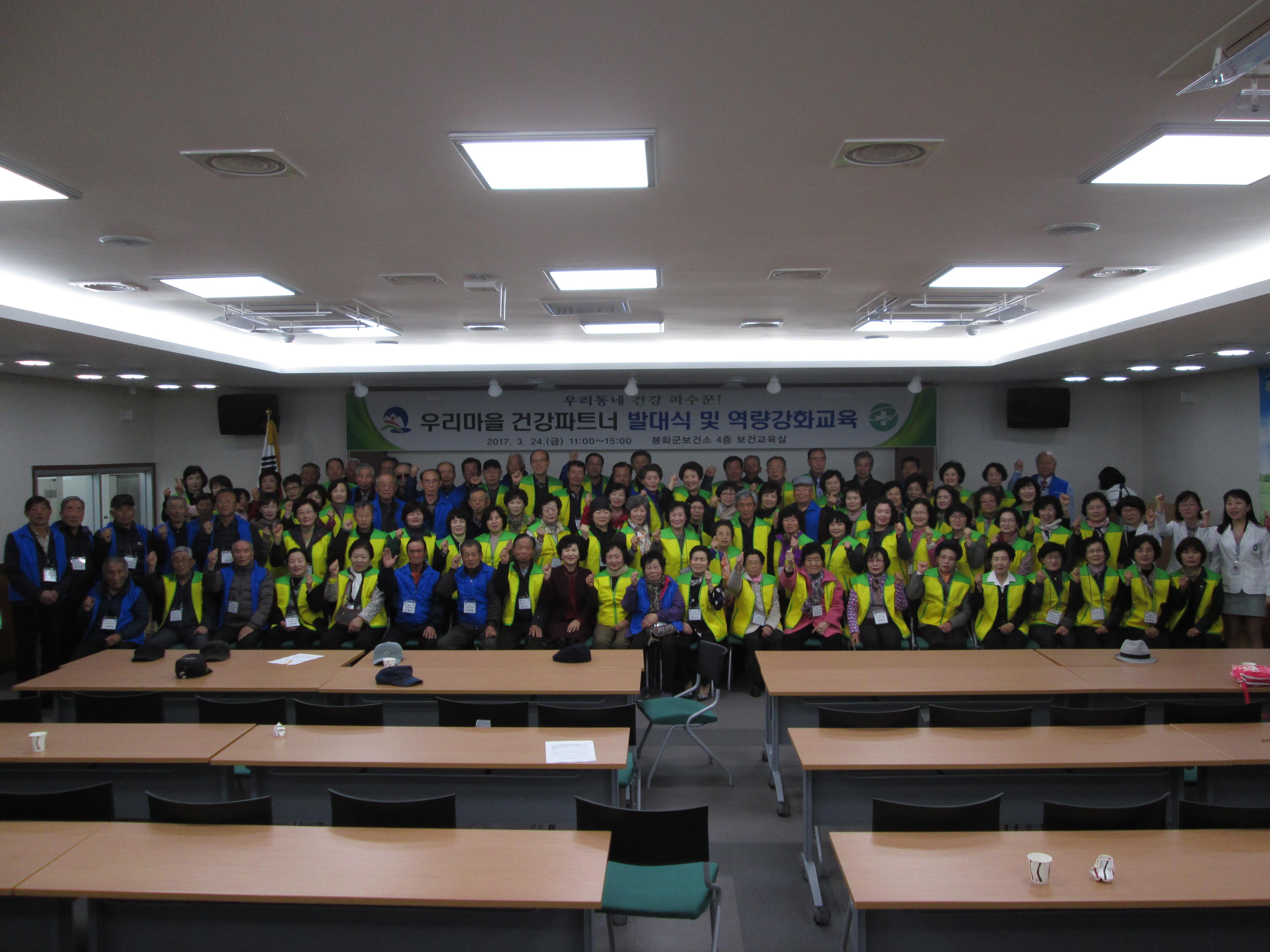 봉화군 우리마을 건강파트너 발대식 및 역량강화 교육