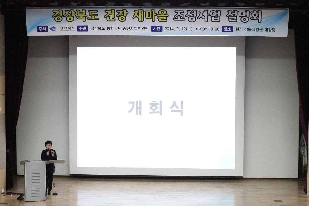 경상북도 건강 새마을 조성사업 설명회(2/12)