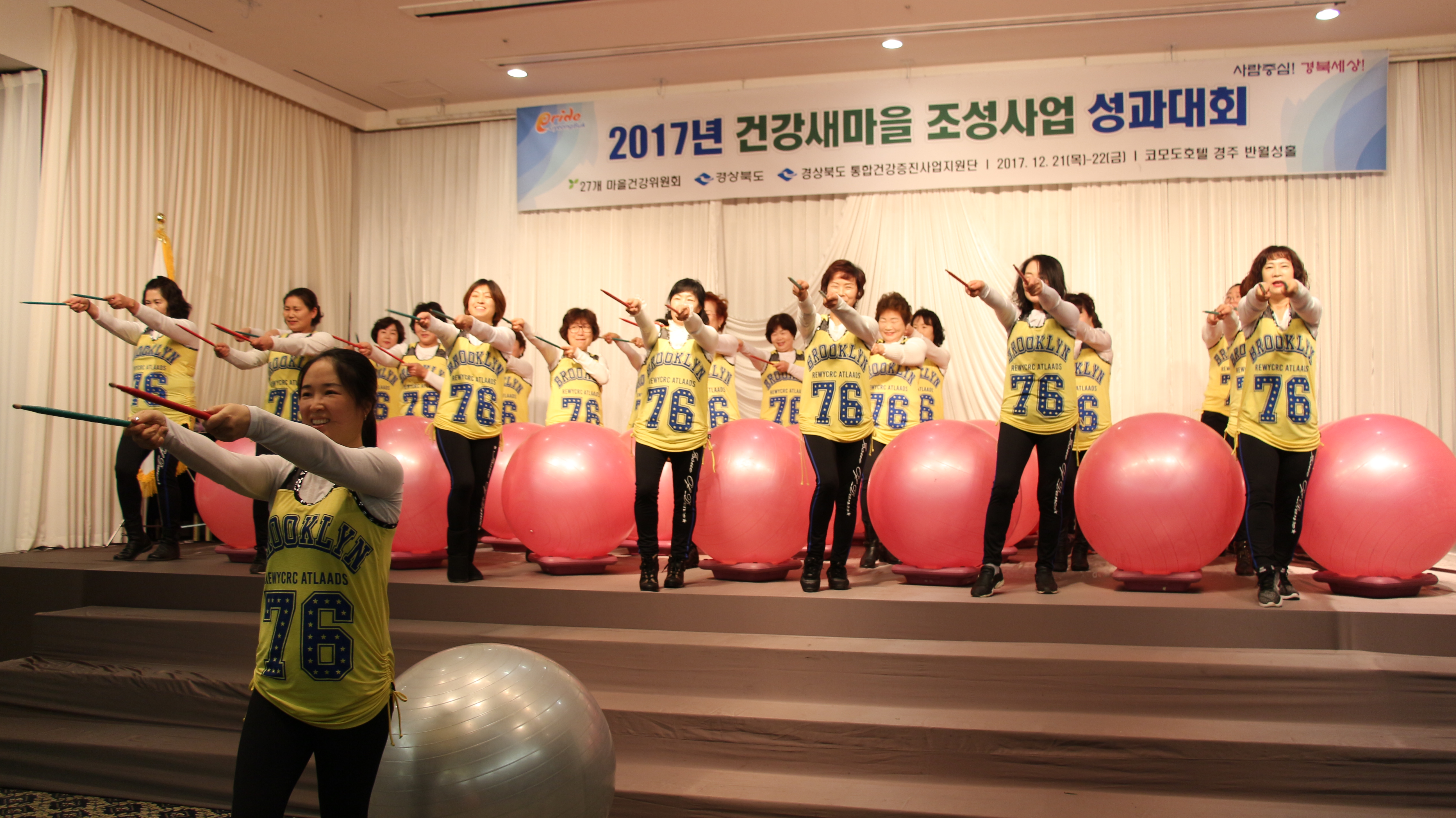 17년 건강새마을 조성사업 성과대회(12/21-22)