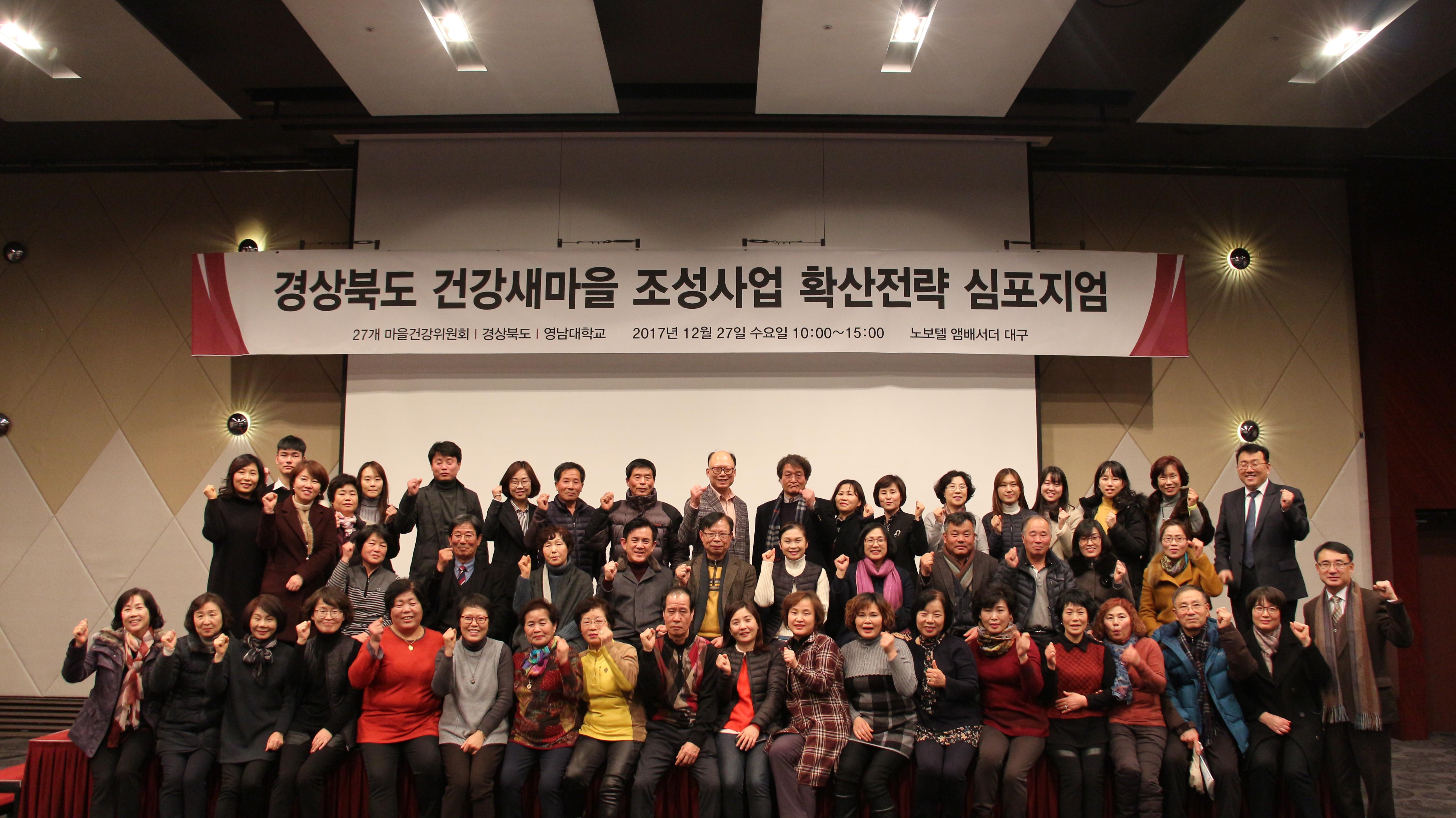 경상북도 건강새마을 조성사업 확산전략 심포지엄(12/27)