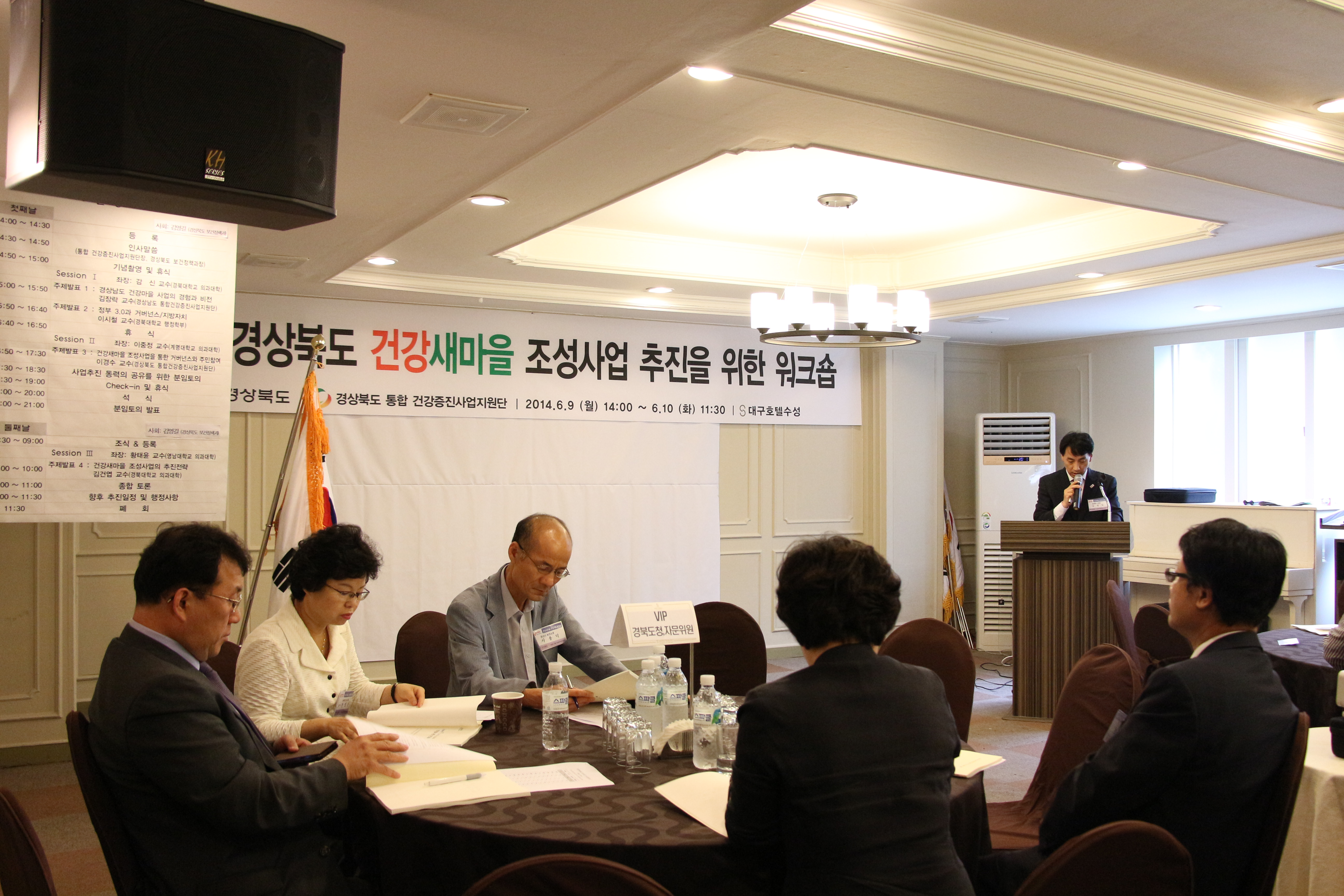 경상북도 건강새마을 조성사업 추진을 위한 워크숍