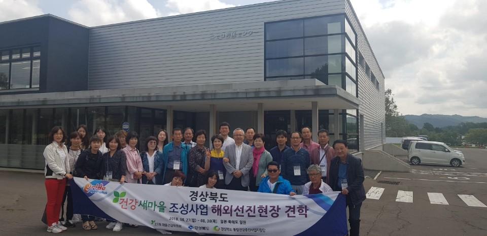 2018년 건강새마을 조성사업 해외선진현장 견학 1기