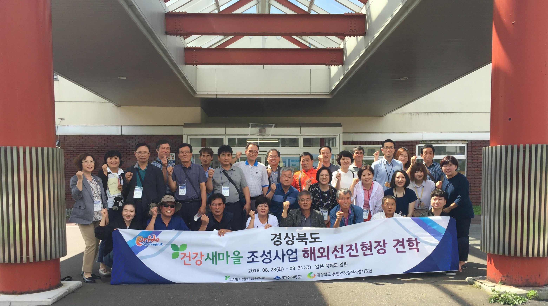 2018년 건강새마을 조성사업 해외선진현장 견학 2기