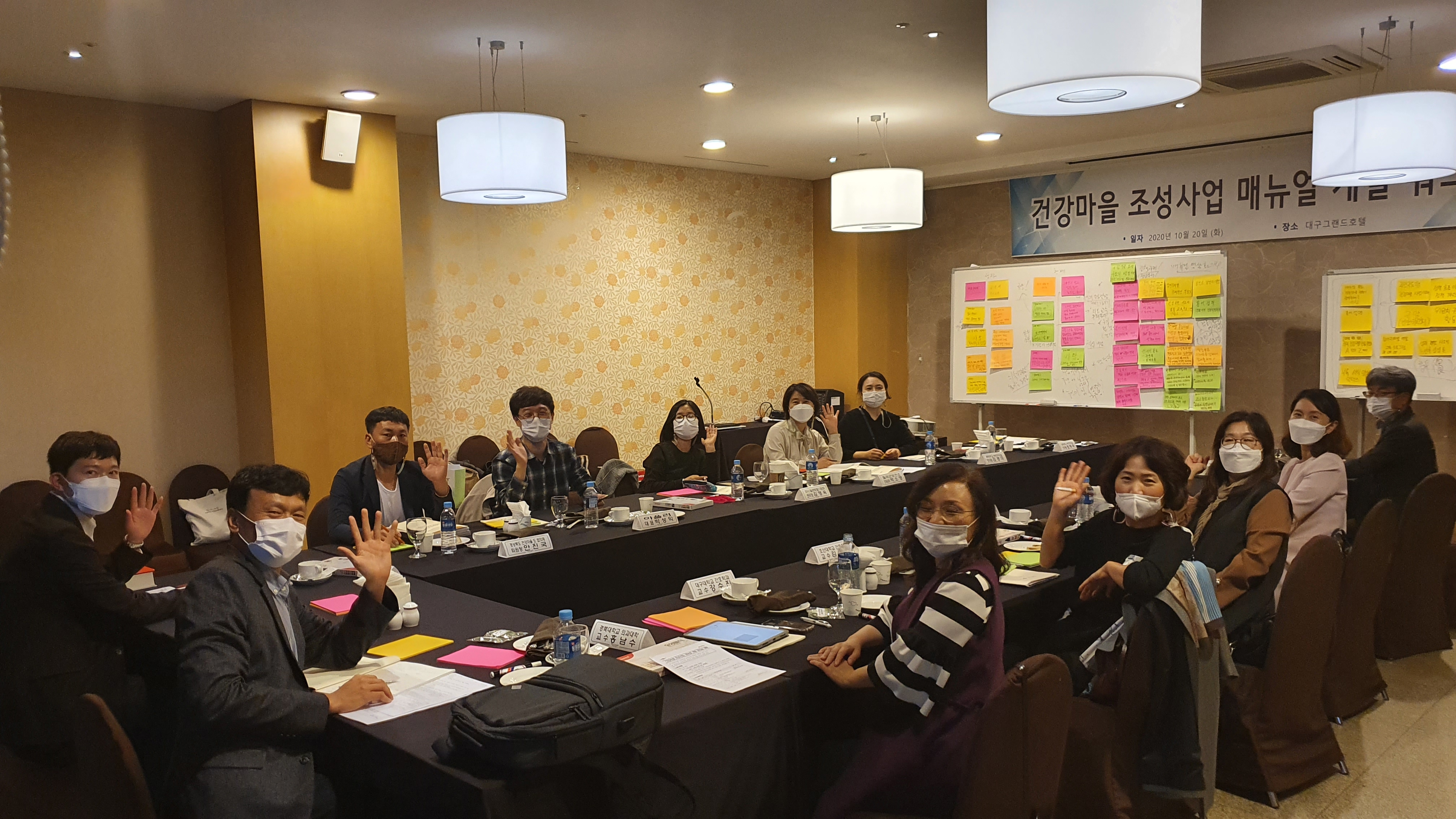 2020년 건강마을 조성사업 매뉴얼 개발 워크숍