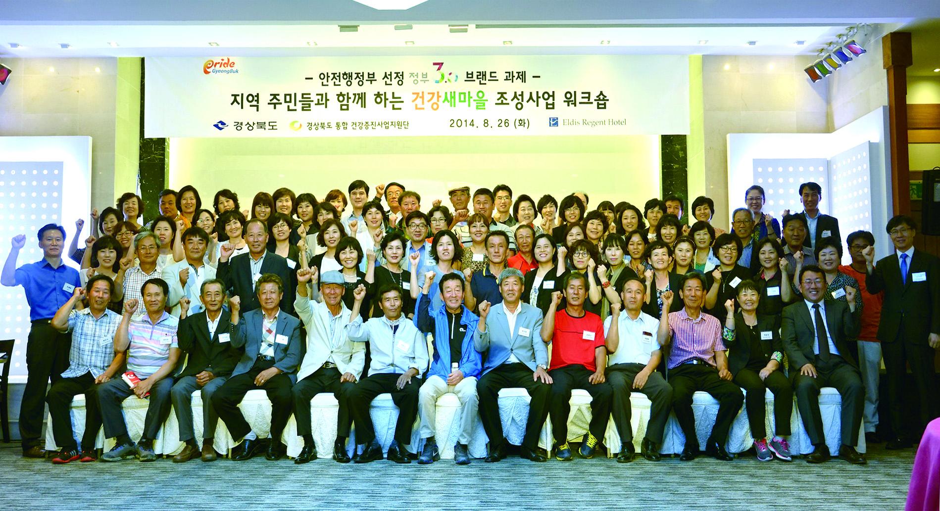 8.26 지역주민들과 함께하는 건강새마을 조성사업 워크숍