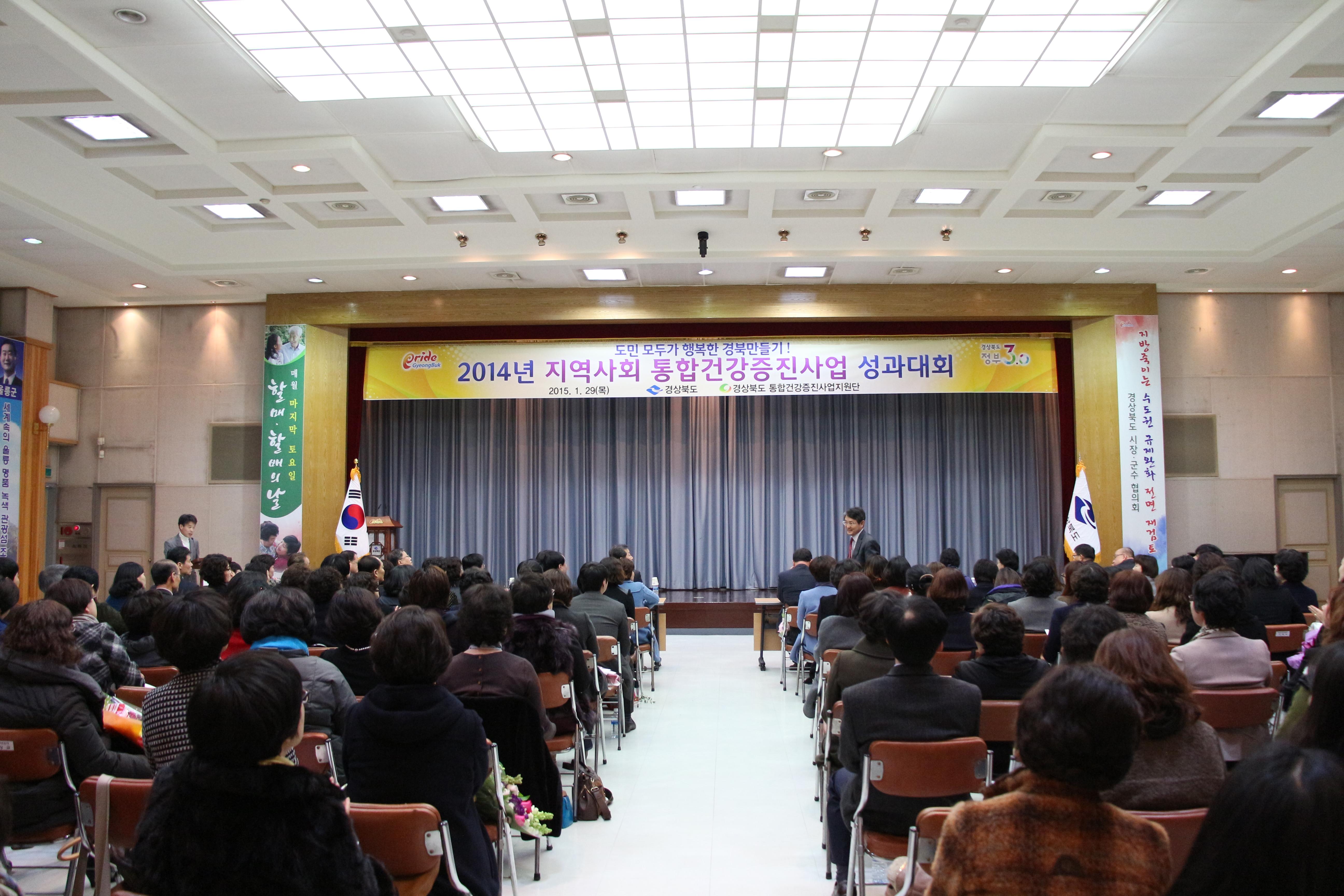 1.29 경상북도 통합건강증진사업 성과대회 01