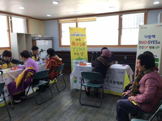 (포항시 북구보건소)5NO·5YES 건강한 생활터 만들기! 건강체크데이 운영