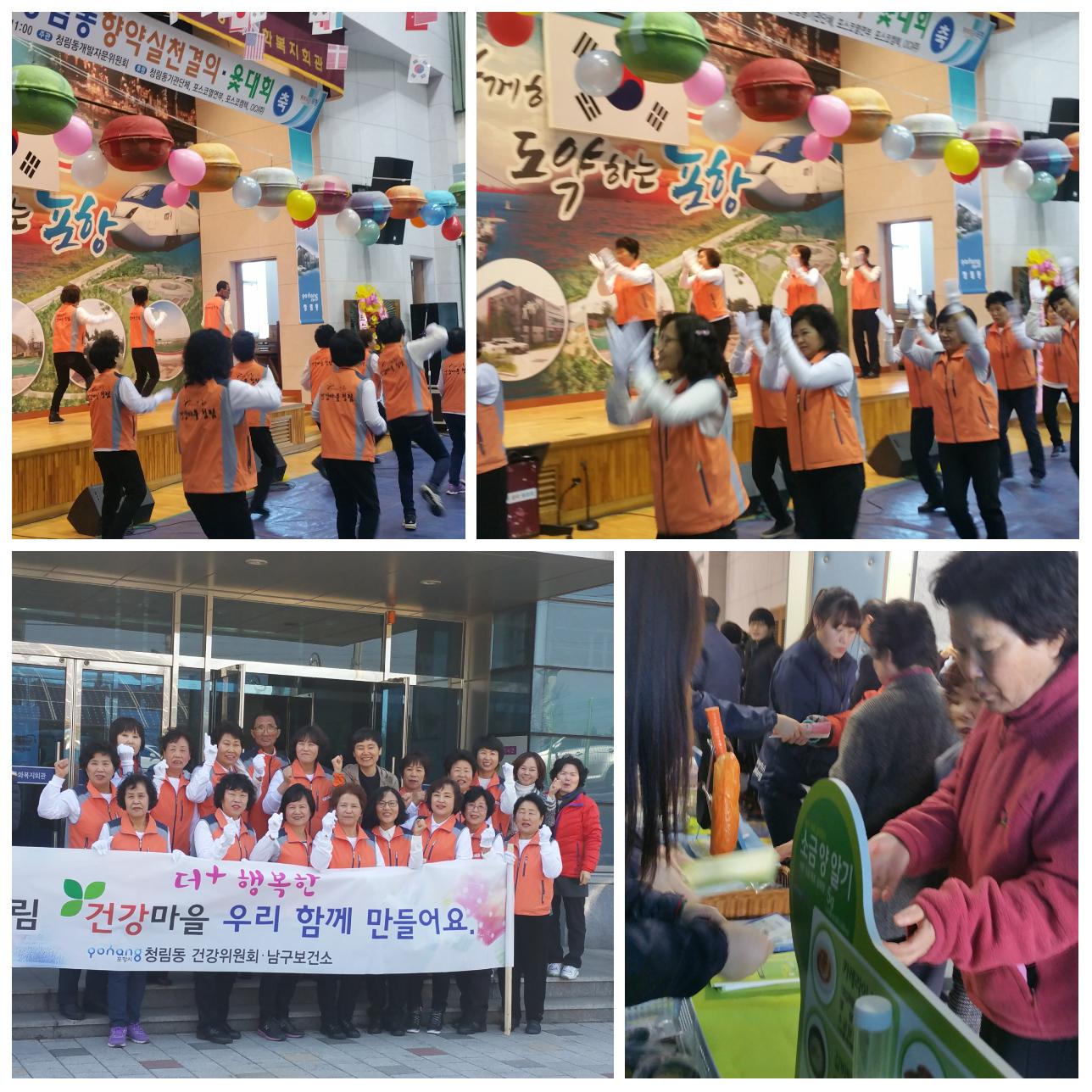 청림동 향약 실천 결의대회 행사 참여