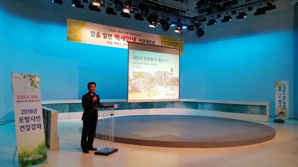 포항시 북구보건소, 2016년 제1회 시민건강강좌 개최